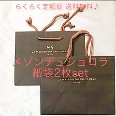 送料無料 メゾンドショコラ 紙袋 ショップ袋 茶色 2枚