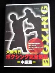 大橋秀行 ボクシング完全教則 中級篇 WBA WBC世界チャンピオン