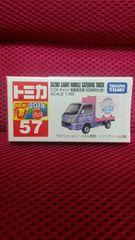 新品★トミカ★NO.57スズキキャリイ移動販売車(初回特別仕様)ソフトクリーム屋