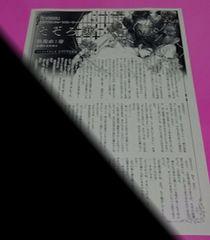 淡路水 蠢く淫花 コミコミスタジオ購入特典ペーパー