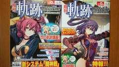 貴重 月刊 ファルコム軌跡マガジン Vol.5、6、8、9 4冊セット