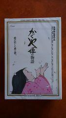 かぐや姫の物語 (スタジオジブリ) ミニパズル   150ピース 未使用