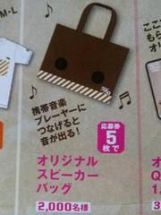当選品♪グリコ カフェオーレ  オリジナルスピーカーバッグ♪非売品 キマグレン