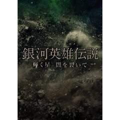 ■DVD『銀河英雄伝説 輝く星 闇を裂いて』キスマイ横尾・二階堂