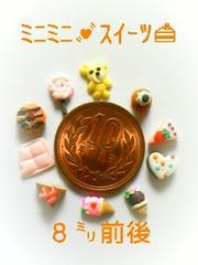 極小♪爪サイズ★樹脂スイーツ�I個Set