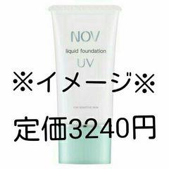 ノエビア/ノブ☆リキッドファンデーションUV[ベージュオークル10]定価3240円