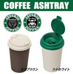 【送料無料】スタバ!? ドリンクホルダー用 Cafe 灰皿/2個セット