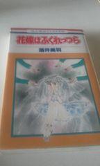 酒井美羽・花嫁はふくれっつら・1986年第1刷発行