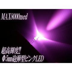 送料無料!砲弾型φ5mm自作基盤用LED電球/桃色ピンク/50個set