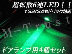 mLEDドアランプ拡散6連4個セット/グリーン★Y33/Y34セドリック対応
