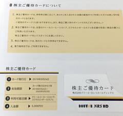 ドトールコーヒー エクセルシオール 5000円分 株主優待カード