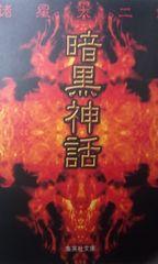 暗黒神話/諸星大二郎:文庫版/帯付き(集英社)