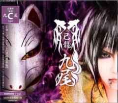 ◆己龍 【九尾 -初回限定盤C-】 CD 新品 特典付き 黒崎眞弥