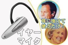 聞こえにくかった小さな音を大くする■イヤーマイク補聴器!!