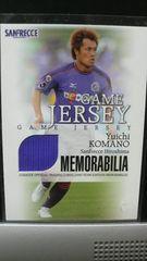 2005 駒野友一 ジャージカード