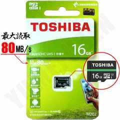 従来比 速度70%アップ 80MB/s 東芝 16GB microSDHC Class10 マイクロSD