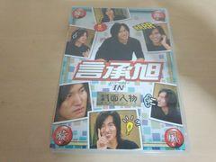 DVD「華流旋風 言承旭(ジェリー・イェン) IN「封面人物」F4 台湾