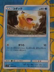 ポケモンカード たね コダック SM9 024/095 270