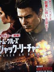 日本製正規版 映画-ジャック・リーチャー