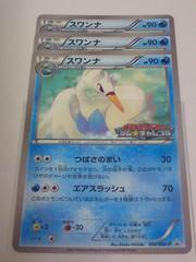 スワンナ 092/BW-P ポケモンカードゲーム ジム★チャレンジ 3枚セット