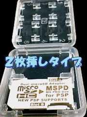 2枚のmicroSD(マイクロSDHC)をメモリースティックPRODuoへ変換 普通郵便120円