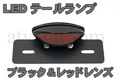 ATV 四輪バギー トライク LED テールランプ ブラック/レッド