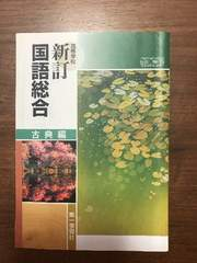 新訂 国語総合 古典編 第一学習社