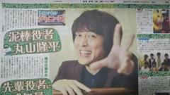 関ジャニ∞ 丸山隆平◇2017.11.11日刊スポーツ Saturdayジャニーズ