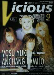 Vicious 1999年9月号:Janne Da Arc/Raphael/マスケラ 他☆V系