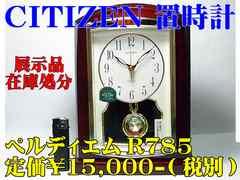 展示品 在庫処分 CITIZEN 置時計 ペルディエムR785 定価¥15,000