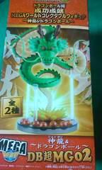 ドラゴンボール超 成功成就 MEGAワールドコレクタブルフィギュア 神龍 通常カラー