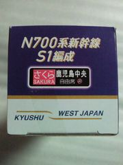 鉄道 JR N700系 九州 新幹線 S1編成 さくら チョロQ