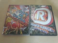 オレンジレンジDVD2枚セット★ ORANGE RANGE