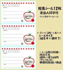 得◆Z-164◆アップル*宛名シール…12枚♪