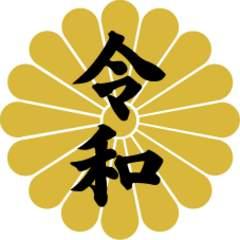 菊紋 令和ステッカー 8センチ