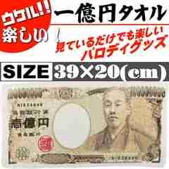 ウケル。楽しい一億円タオル ミニタオルでハンドタオル An097