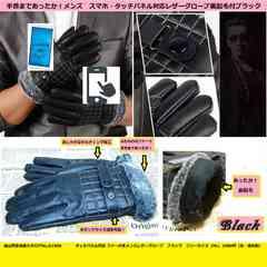 カッコいい新品特価スマホタッチパネル対応レザーグローブ手袋