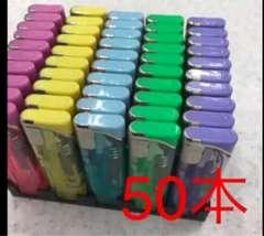 ライター 50本