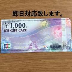 【お急ぎの方】JCB商品券 20000円分 各種モバペイ可