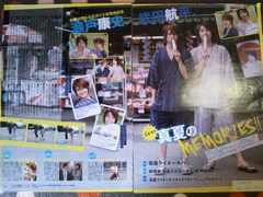 TVガイド2008年 瀬戸康史/武田航平 切り抜き 2ページ