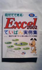 Excel/エクセル2002/ていばん実例集/XP対応/中古本