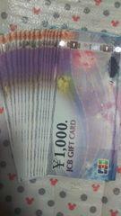JCBギフトカード15000円簡易書留