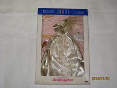 ジェニー ブライダルコレクション ゴールドドレス