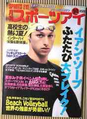 [雑誌] 月刊スポーツアイ 2002/10 体操ビーチバレー