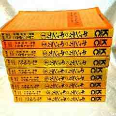 キャンディキャンディ 全巻 セット 完結 1〜9巻 カバー無