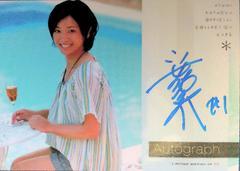 EPOCH.2009.片岡安祐美オフィシャルコレクション・直筆サインカード  /20 茨城G.G