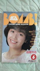 ボム! 柏原芳恵・巻頭大特集1983