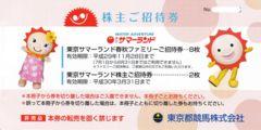 最新■即決■サマーランド■東京都競馬場■H30.3末迄