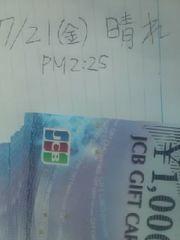 1スタのJCB商品券90000円分。早期終了の場合有り。