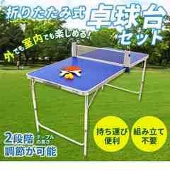 ポータブル 卓球台セット 折りたたみテーブルGAD005BL-k